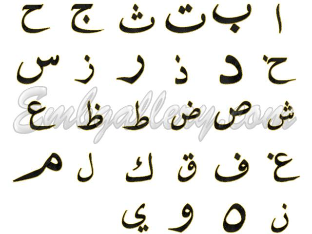Arabic Alphabet 100mm Machine Embroidery Design