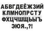 """Arial Black Font""_Russian"