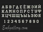 """Font COLLEGE""_ Russian letters"