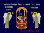 """""""The Lamb of God"""". Icon (for hoop 200 x 280mm)"""